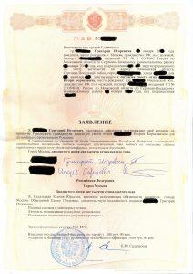 Как получить гражданство Румынии гражданину России самостоятельно