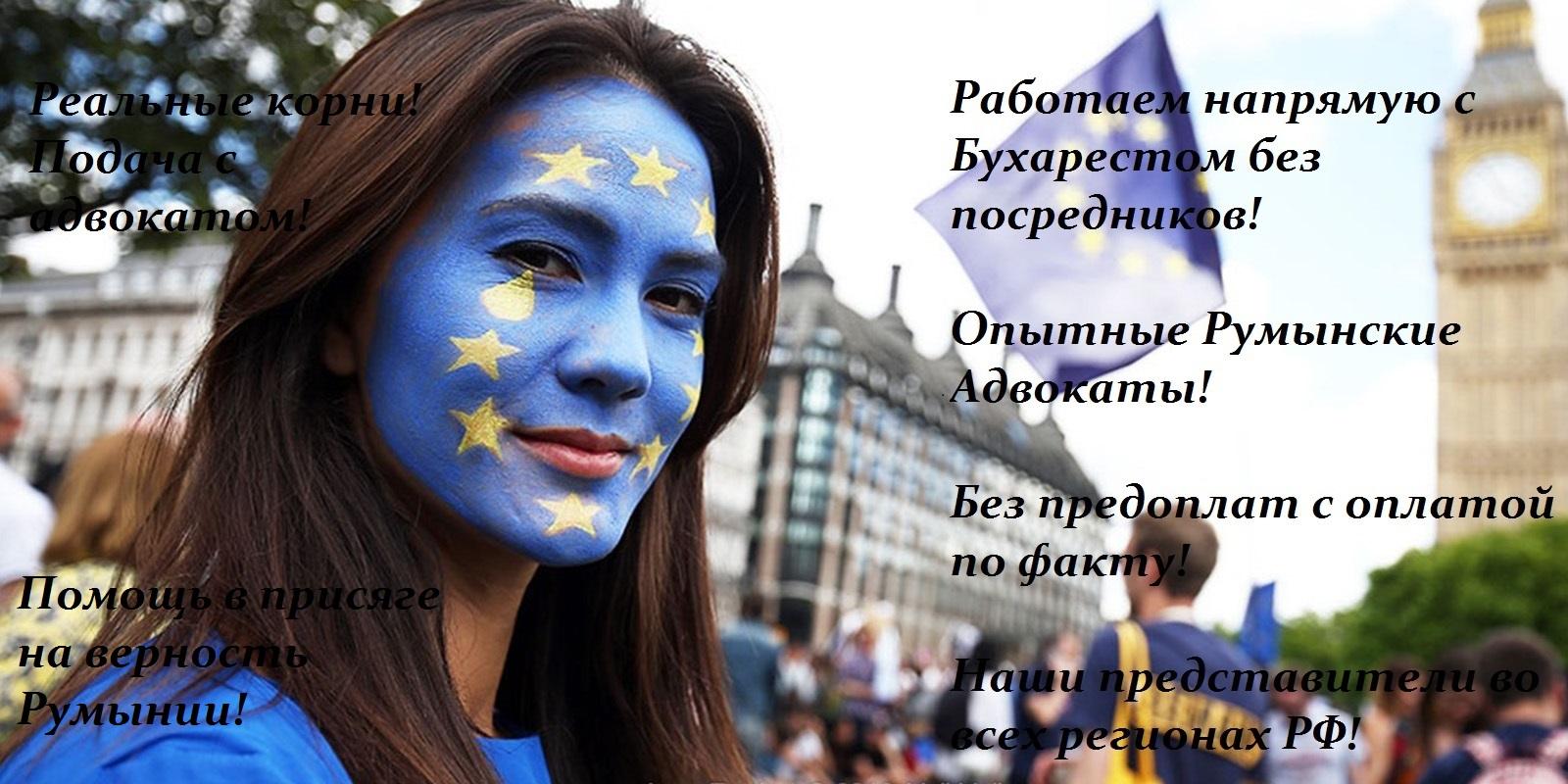 Твой шанс на достойное Европейское будущее!